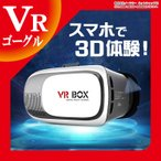 VRゴーグル スマホ VR BOX 3D眼鏡 3D グラス VRボックス ゲーム 3DVR ゴーグル スマホゴーグル ヘッドセット iPhone6s iPhone6 iPhone6Plus iPhone5|ER-3DVR