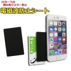 電磁波防止シート スマホ iPhone 電磁波防止 防磁シート ICカード 磁気干渉防止シート 磁気シールド 読み取り防止 500円 ポッキリ|ER-MSLD