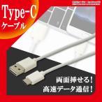USB Type-C ケーブル 約1m 充電ケーブル USB2.0 Type-c対応充電ケーブル Type-Cケーブル 高速データ通信 standard-A Xperia エクスぺリア |ER-TYPEC10