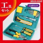 工具セット 11点 ドライバー カッター ペンチ 六角レンチ メジャー 工具箱 緊急 工具 セット|ER-EGTL 1000円 ポッキリ