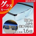 拡大鏡 メガネ ルーペ 両手が使える拡大鏡 通常のメガネの上からも使用可能 拡大鏡メガネ 拡大鏡めがね ルーペ眼鏡 ルーペメガネ ルーペめがね|ER-GSLP