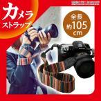 ショッピングカメラ ストラップ カメラストラップ 一眼レフ おしゃれ カメラ用 一眼レフ用カメラストラップ カメラ ストラップ 一眼 かわいい ネックストラップ デジカメ|ER-CMRST