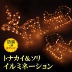 クリスマス イルミネーション モチーフライト トナカイ&ソリ 置型タイプ 防滴仕様 屋内 屋外