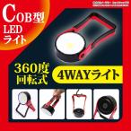 LEDライト 電池式 大光量 COB型 ハンディライト スタンド 吊り下げ マグネット 懐中電灯 作業灯 非常灯 スタンドライト ワークライト ER-COB4 500円 ポッキリ