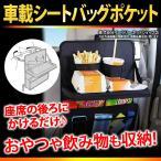 ドライブポケット シートポケット 後部座席用 折りたたみ トレー テーブル ドリンクホルダー 小物入れ 車内テーブル 車 後部座席テーブル|ER-BSTRY