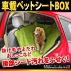ペット用 ドライブシート ボックスタイプ 犬 ペット ペットシート 汚れ防止 車 でかけ 車内 犬用品 ドッググッズ シートカバー カーシート 後部座席|ER-CRPET