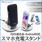 アイコス 充電器 充電スタンド iQOS 卓上 microUSBコネクタ アイコスポケットチャージャー クレードル スタンド スマホ充電スタンド |ER-IQST 1500円 ポッキリ