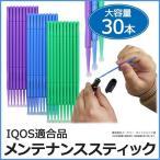 アイコス iQOS メンテナンスキット 30本セット プラスチック棒 クリーニング メンテナンススティック クリーナー ( 純正 ではありません) カメラ PC|ER-IQBO