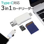 Type C Type-C カードリーダー TypeC タイプC OTG USB microUSB microSD SD マルチカードリーダー スマホ PC SDカード microSDカード