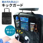 キックガード シートバックポケット キックカバー キックマット 後部座席 収納ポケット ドライブポケット 小物入れ 車 収納 シート カバー カー用品 ER-KCGD