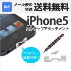 ストラップアタッチメント iPhone5 iPhone SE 5s iPhone5c ネジで固定する ストラップ アタッチメント 専用ドライバー付属  STRAP-ATTACHMENT