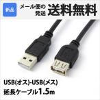 RC-US02-15 USBケーブル 1.5m USB2.0 USB オス - USB メス 延長ケーブル 1.5m