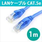 RC-LN03-10 / RC-LNR5-10 LANケーブル 1m CAT.5e LANケーブル 1m