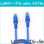 LANケーブル 5m CAT5eLANケーブル CAT5e CAT.5e カテゴリ5e LAN ケーブル ランケーブル 5.0m|RC-LNR5-50