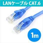 RC-LNR6-10 LANケーブル 1m CAT.6 丸ケーブル 1.0m (100cm)