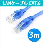 LANケーブル 3m CAT6LANケーブル CAT6 CAT.6 カテゴリ6 LAN ケーブル 3.0m ストレート ランケーブル|RC-LNR6-30
