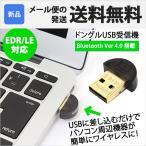 ショッピングbluetooth ER-BT4 Bluetoothレシーバー USB 4.0 EDR/LE 対応 小型 アダプタ ドングル 無線 通信 ブルートゥース