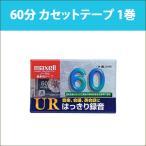 UR-60L 日立 マクセル カセットテープ 1巻 60分 ノーマルタイプ maxell