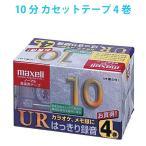UR-10L4P 日立 マクセル カセットテープ 4巻 10分 maxell