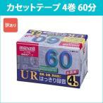 UR-60L4P_H 日立 マクセル カセットテープ 4巻 60分 maxell