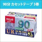 UR-90L3P 日立 マクセル カセットテープ 3巻 90分 maxell