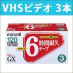 T-120GXS.3P 日立 マクセル VHSビデオテープ 3巻 スタンダード 120分 maxell