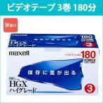 T-180HGX(B)S.3P_H 日立 マクセル VHSビデオテープ 3巻 180分 ハイグレード maxell