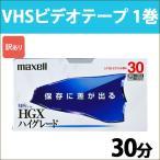 T-30HGX(B)S_H 日立 マクセル VHSビデオテープ 1巻 30分 ハイグレード maxell