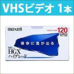 T-120HGX(B)S 日立 マクセル VHSビデオテープ 1巻 ハイグレード 120分 maxell
