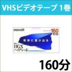 T-160HGX(B)S 日立 マクセル VHSビデオテープ 1巻 ハイグレード 160分 maxell