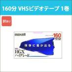 T-160HGX(B)S_H 日立 マクセル VHSビデオテープ 1巻 160分 maxell
