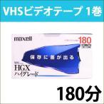 T-180HGX(B)S 日立 マクセル VHSビデオテープ 1巻 180分 maxell