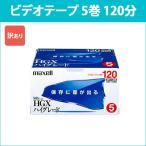 T-120HGX(B)S.5P_H 日立 マクセル VHSビデオテープ 5巻 120分 maxell