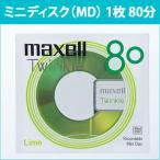 TMD80LMK 日立 マクセル MD 80分 1枚ミニディスク Twinkle ライム maxell