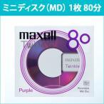 TMD80PEK 日立 マクセル MD 1枚 パープル 80分 ミニディスク MiniDisc MiniDisk maxell