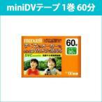 miniDV ビデオテープ 1巻 60分 maxell 日立マクセル miniDVカセット ミニDV カセット 1本 DVM60SEP