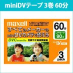 miniDV ビデオテープ 3巻 60分 maxell 日立マクセル miniDVカセット ミニDV カセット 3本 DVM60SEP.3P