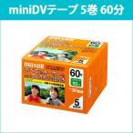 miniDV ビデオテープ 5巻 60分 maxell 日立マクセル miniDVカセット ミニDV カセット 5本 DVM60SEP.5P 1000円 ポッキリ