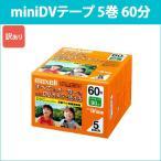 DVM60SEP.5P_H 日立 マクセル miniDVビデオテープ 5巻 60分 ICメモリーなし maxell