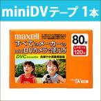DVM80SEP 日立 マクセル miniDVビデオテープ 1巻 80分 maxell