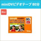 DVM80SEP_H 日立 マクセル miniDVビデオテープ 80分 1巻 maxell