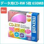 CDRW74MIX.1P5S_H 日立 マクセル データ用CD-RW 5枚 4倍速 maxell