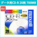 CDR700S.ST.PW1P20S_H 日立 マクセル 700MB データ用CD-R 20枚 48倍速 プリンタブル maxell