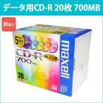 CD-R 20枚 5mmケース 700MB 48倍速 maxell 日立マクセル データ用 カラーミックス インクジェットプリンター非対応 CDR CDR700S.ST.MIX1P...