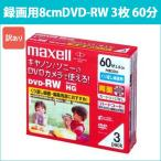 DRW60HG.1P3SA_H   マクセル 8cmDVD-RW 3枚 60分 maxell