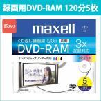 DRM120PWB.S1P5SA_H 日立 マクセル 録画用DVD-RAM 5枚 3倍速 CPRM対応 プリンタブル 5mmケース maxell