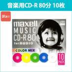 CD-R 10枚 5mmケース 音楽用 80分 maxell 日立マクセル インクジェットプリンター非対応 カラーミックス CDR CDRA80MIX.S1P10S_H