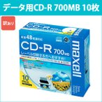 CD-R 10�� 5mm������ ���󥯥����åȥץ���б� 700MB 48��® maxell ��Ω�ޥ����� �ǡ����� �磻�ɥץ�󥿥֥� CDR CDR700S.WP.S1P10S_H