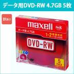 DRW47MIXB.S1P5SA_H 日立 マクセル データ用DVD-RW 5枚 2倍速 デジタル放送録画非対応 maxell