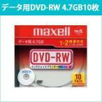 DRW47PWB.S1P10SA 日立 マクセル データ用DVD-RW 10枚 2倍速 CPRM対応 プリンタブル 5mmケース maxell